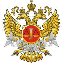 Эмблема суда РФ