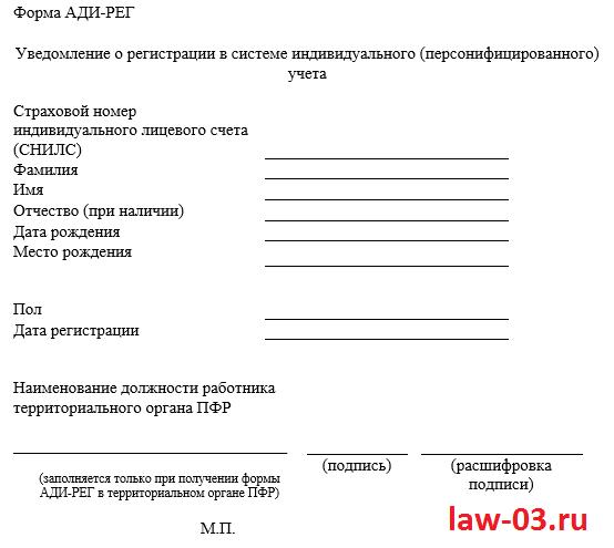Форма АДИ-РЕГ