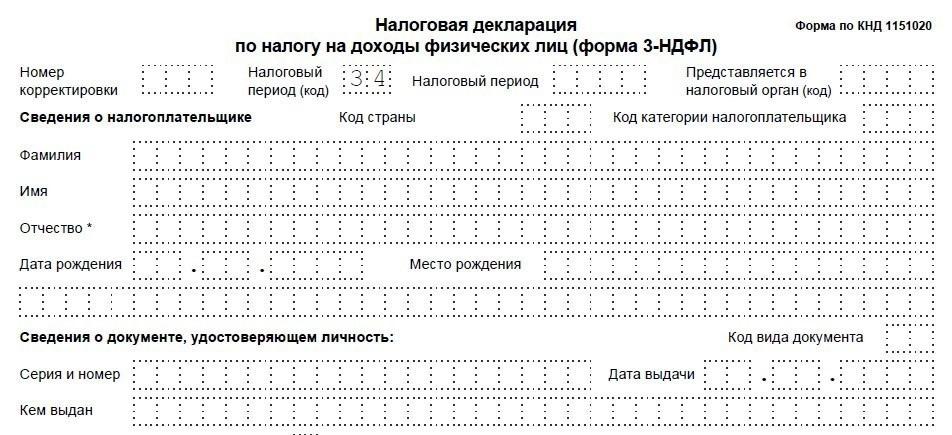 Бланк налоговой декларации 3-НДФЛ