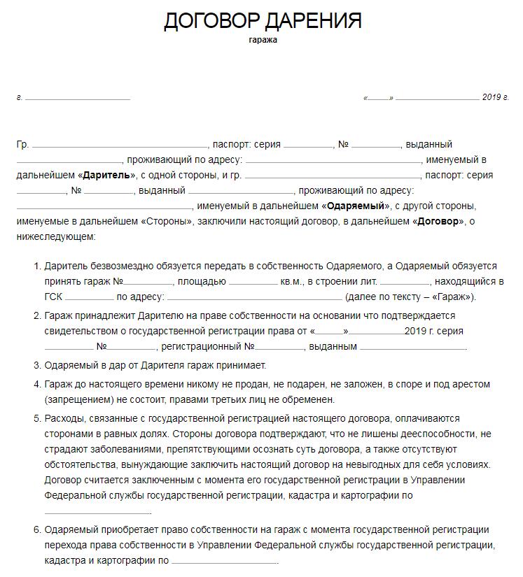 Договор дарения гаража: образец, как оформить и сроки