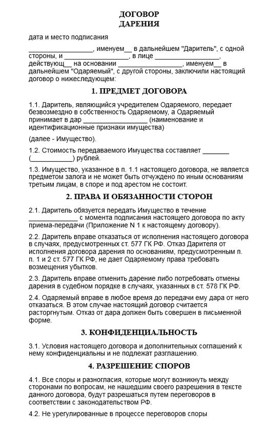 Договор дарения юридического лица физическому лицу