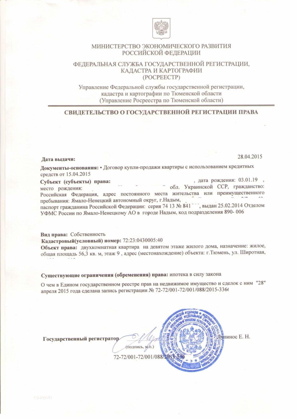 Государственная регистрация договора дарения в Росреестре