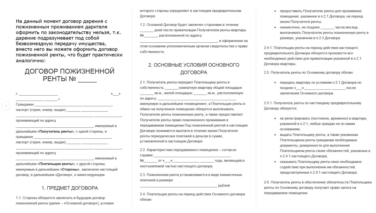 Образец договора дарения квартиры с правом пожизненного проживания дарителя стр.1