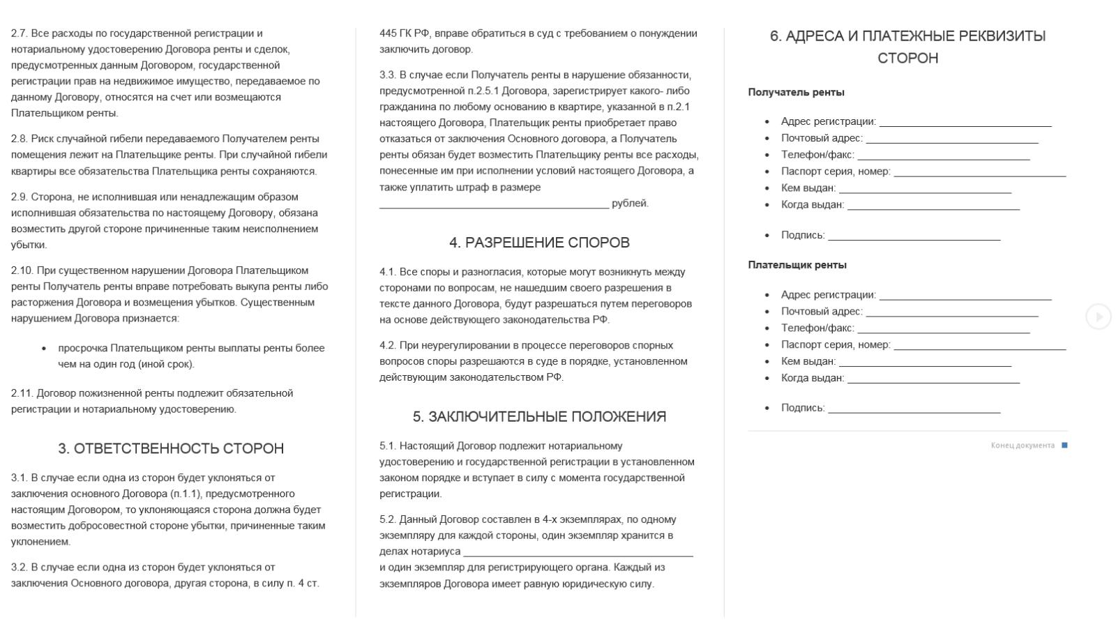 Образец договора дарения квартиры с правом пожизненного проживания дарителя стр.2