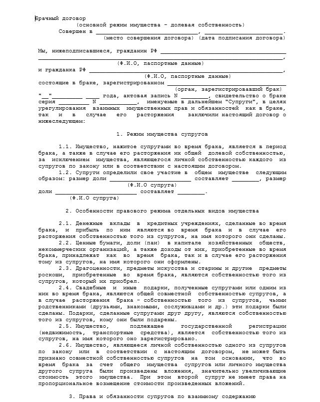 Образец брачного договора: долевая собственность