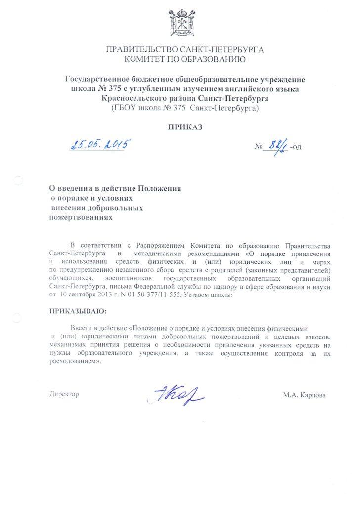 Пример оформленного договора пожертвования школьному учреждению