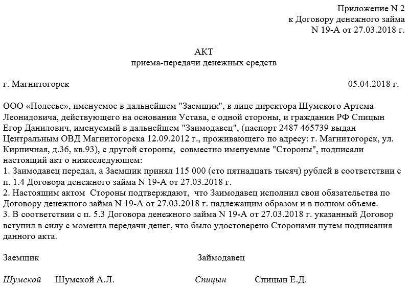 Акт передачи денежных средств по договору дарения