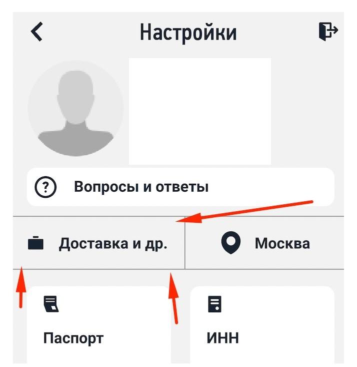 "Интерфейс экрана ""Настройки"""
